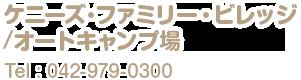 ケニーズ・ファミリー・ビレッジ/オートキャンプ場 042-979-0300
